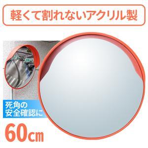カーブミラー 600 直径60cm 屋外用 家庭用 ガレージミラー 事故防止 車庫 路地 道路 駐車...