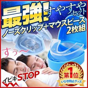 いびき防止 いびき対策 最強グッズ マウスピース 2枚組 + いびきクリップ セット 歯ぎしり 形状記憶 イビキ ノーズピン ノーズクリップ 鼻ピン 鼻クリップ|masuda-shop