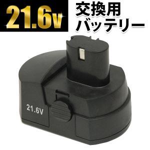 電動ドライバー専用 予備バッテリー 21.6V 充電器 アダプター スペア 替えパーツ 交換用バッテリー スペアバッテリー 交換バッテリー|masuda-shop