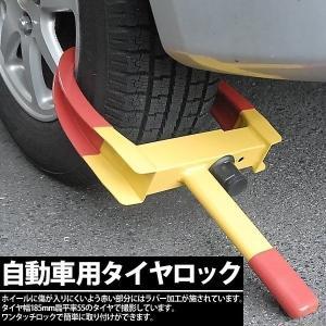 車両の盗難防止としても最適  タイヤをしっかりロックして運転、移動、タイヤの動きをしっかり止めます。...