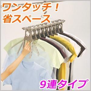 ハンガー 物干し 洗濯干し アルミ のびのび 9連ガー 伸縮タイプ 9連ハンガー 洗濯ハンガー 簡単 折りたたみ 伸縮 室内干し 部屋干し 洗濯物干し TA-8|masuda-shop