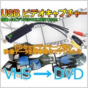 ビデオキャプチャー USB DVD 保存 ビデオキャプチャユ...