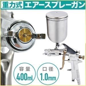 エアースプレー ガン 塗装 吹き付け 重力式 ノズル 口径1.0mm 400ml エアスプレーガン diy 洗浄 F-75|マスダショップ