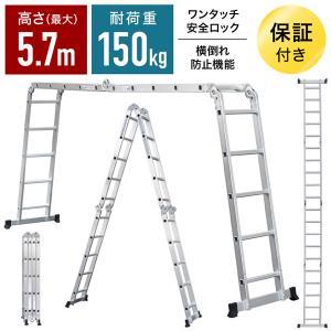 はしご 脚立 アルミ製 5.7m 梯子 保証あり 安全ロック 滑り止めスタンド 伸縮 はしご兼用脚立  ハシゴ 5段 多機能 アルミはしご 日本語説明書|masuda-shop