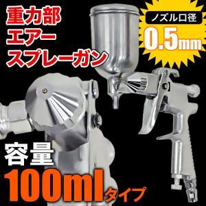 重力式 エアースプレーガン ノズル 口径0.5mm 100ml 小型 グリップタイプ エアー スプレーガン 塗装 作業|masuda-shop