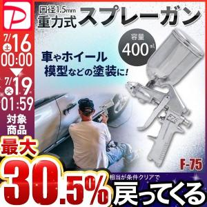 スプレーガン 塗装 エアースプレーガン エア 口径1.5mm  カップ容量 400ml 重力式 エアツール コンプレッサー 接続 塗料|マスダショップ