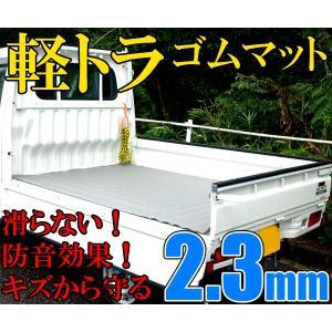 軽トラ用 荷台ゴムマット 135cm × 200cm 厚さ 2.3mm 軽トラ マット 荷台 保護 滑り止め 土木 農業 トラックマット ラバー|masuda-shop