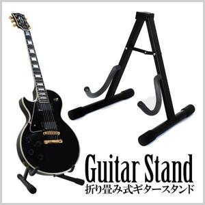 ギタースタンド 折り畳み ギター 楽器 スタンド 折り畳み 折畳み 展示 ディスプレイ 店舗 ショップ|masuda-shop