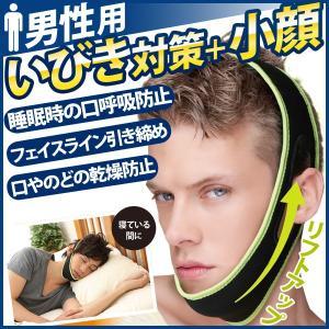 いびき防止 小顔 リフトアップ ベルト メンズ いびき対策 ...
