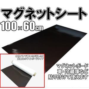 マグネットシート 1m (100×60cm) シートタイプ マグネット 貼り付け オフィス 会議 ホワイトボード|masuda-shop
