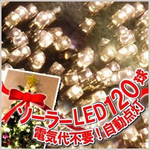 イルミネーション LED  ソーラー 120球 シャンパン ゴールド 防滴 パターン フラッシュ 点灯 点滅 コントローラー 付き イルミ 自動点灯 masuda-shop