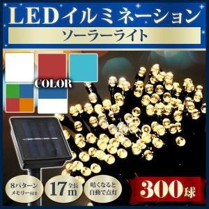 イルミネーション ソーラー LED 120球 マルチカラー 4色 ミックス MIX  赤 オレンジ 青 緑 防滴 コントローラー 付き 自動点灯 masuda-shop