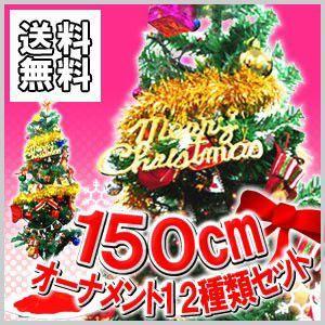 【 今ならイルミ500球プレゼント 】クリスマスツリー オーナメント セット 150cm ツリースカート付き ヌードツリー 12種類のオーナメント 飾り masuda-shop