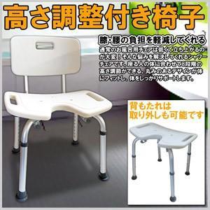 背もたれ取り外し可 入浴介助用 シャワーチェア 介護用 高さ調節付き椅子 背付き 介護ケア 介助 入浴用 お風呂 浴槽内