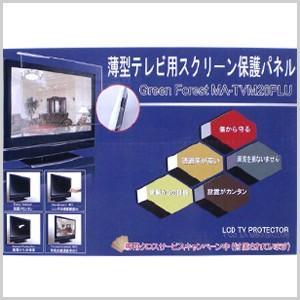 テレビ 保護パネル 液晶保護 インターオーディオ 薄型テレビ用スクリーン保護パネル 26型 GreenForest MA-TVM26PLU
