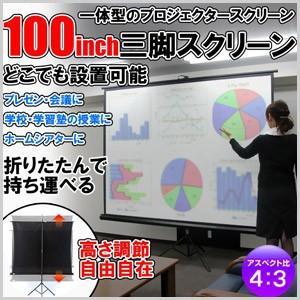 プロジェクタースクリーン 100インチ 自立式 三脚 大画面 オフィス 学校 授業 講義 保育園 会社 講演 会議 プレゼン|masuda-shop