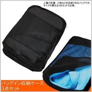 収納袋 旅行 バッグイン収納ケース 3点セット ブラック 黒 バッグインバッグ バッグ 収納ケース バックインポーチ ポーチ 収納ポーチ ケース|masuda-shop