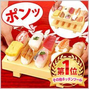 とびだせ!おすし お寿司 すし おすし 10貫 型枠 押し型...