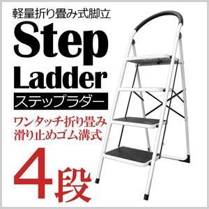 はしご 4段 ステップラダー 白 折りたたみ 折り畳み 脚立 踏み台 はしご 梯子 ハシゴ 軽量 6.7kg 折り畳み式 軽量タイプ masuda-shop