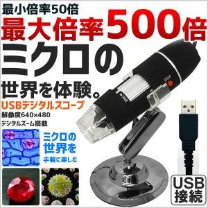 デジタルスコープ USBデジタルスコープ 最大倍率 500倍 USBスコープ デジタル スコープ タブレット パソコン PC モニター ミクロ|masuda-shop