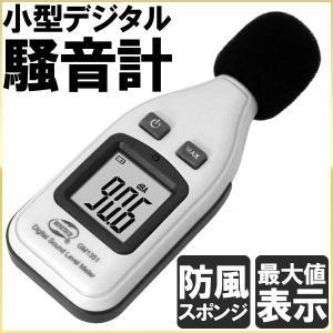 騒音計 デジタル 測定器 騒音 測定 音量計 サウンドレベルメーター 小型 最大測定範囲 130dBA 防風スポンジ付き 騒音測定器 デジタル騒音計 家庭用 業務用|masuda-shop