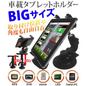 車載用タブレットホルダー カーナビホルダー ホルダー モニター iPad Android タブレット...