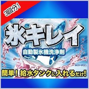 自動 製氷機 洗浄剤 日本製 氷キレイ 3回分 氷 アイス ...