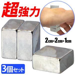 ネオジウム 磁石 強力磁石 マグネット ネオジム磁石 3個セット 角型 強力 20mm 2cm 20ミリ 2センチ ネオジム 磁石 強力マグネット|masuda-shop