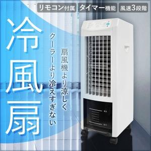 冷風機 冷風扇 冷風扇風機  静音 タワー型 扇風機 リモコン付き 1年保証 省エネタイプ 冷風器 ...