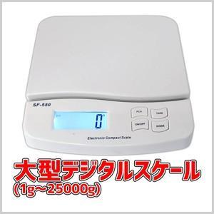 デジタルスケール 大型 スケール 1g〜25000g 25kg 秤 計り ハカリ デジタル デジタルはかり 測り 測定 25kgまで グラム オンス ポンド キログラム