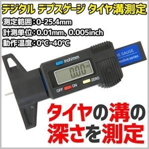 タイヤデプスゲージ デジタル デプスゲージ 溝 測定 計測 0〜25mm 車用 工具 深さ 計測器 測定器 自動車 バイク メンテナンス チェッカー メーター