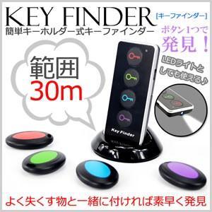 探し物発見器 キーファインダー LEDライト 送信機×1 受信機×4 範囲30m LEDライト付き  受信 距離 探し物発見器 探し物 キー かぎ 鍵 カギ 財布