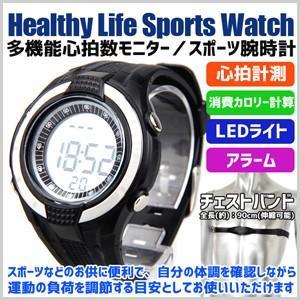 腕時計 多機能 心拍数 カロリー計算 LEDライト アラーム チェストバンド 心拍数モニター スポーツ腕時計 時計 心拍計測 消費カロリー計算 LEDライト アラーム|masuda-shop