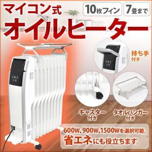 オイルヒーター 10枚 省エネタイプ タオルハンガー付き 1年保証 静音 S字フィン ホワイト 適応畳数 約6畳〜7畳 ヒーター 暖房器具|masuda-shop