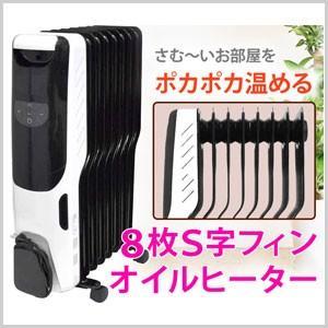 オイルヒーター マイコン式 デジタルマイコン式 8枚 S字フィン ブラック×ホワイト ヒーター 暖房器具 暖房 省エネ タイプ|masuda-shop