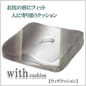 座クッション クッション ウィズクッション with cushion 高反発 低反発 高反発ウレタン 低反発ウレタン ウレタン 消臭 通気性 抜群 カバーリング カバー 洗濯 masuda-shop