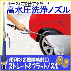 高圧洗浄ノズル 付替えノズル付 2種類 ウォータージェット 50cmタイプ 高圧洗浄 ホース ヘッド ノズル|masuda-shop