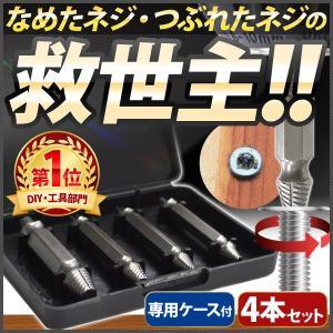 なめたネジ 潰れたネジ ネジ外し なめたネジはずしビット ボルト 4本サイズセット ねじ ネジ 鉄ネジ 銅ネジ ビス なめてしまった 簡単|masuda-shop
