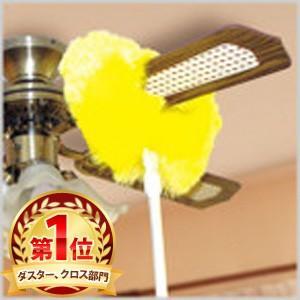 シーリングファン ライト 用 ダスター 掃除 清掃 天井ファン 天井 シーリングライト 天井照明 TI-CFD01 masuda-shop