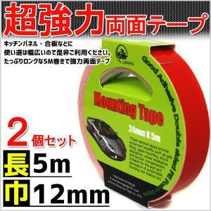 超強力 両面テープ 幅 12mm 長さ 5m 2個セット テープ 両面 固定 DIY 粘着 日曜大工 強力 キッチン 合板|masuda-shop