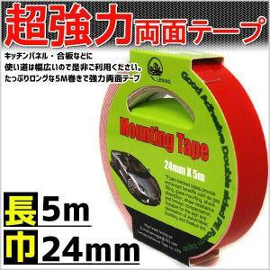 超強力 両面テープ 幅 24mm 長さ 5m テープ 両面 固定 DIY 粘着 日曜大工 強力 キッチン 合板|masuda-shop