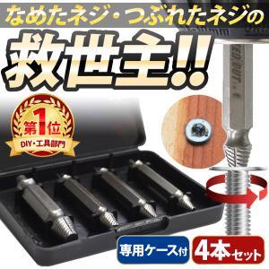 なめたネジ 潰れたネジ ネジ外し 便利 工具 アイデア ボルト 4本サイズセット ねじ ネジ 鉄ネジ 銅ネジ ビス なめてしまった 簡単|masuda-shop