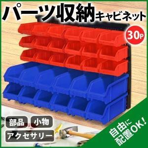 圧巻の小分け収納 カラーボックスパーツキャビネット! ・5段6列[大12個・小18個、計30個]  ...