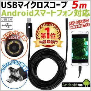 スコープカメラ 5m ファイバースコープ アンドロイド 対応 防水 6LED 直径7mm スマホ タブレット パソコン USB接続 エンドスコープ LEDライト 付き