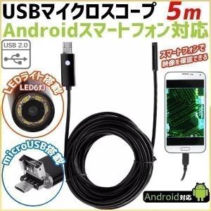 マイクロスコープ カメラ スマホ デジタル ファイバースコープ パソコン アンドロイド 対応 防水 6LED 5m 直径7mm タブレット USB スコープ
