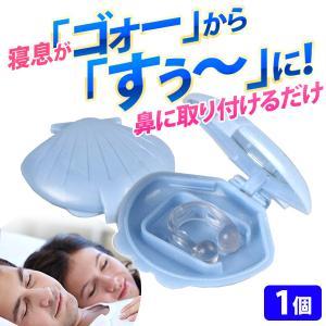 いびきクリップ ノーズピン ノーズクリップ 鼻ピン 鼻クリップ 鼻 いびきグッズ いびき イビキ いびき防止 いびき対策