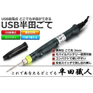 USB給電式 USBポートに接続するだけで簡単に使える半田ごて。 高出力8Wでパソコン又は、モバイル...