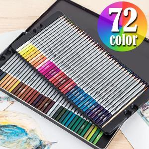 色鉛筆 水彩 72色 セット 水彩色鉛筆 水彩画 イラスト 筆付き 塗り絵 お絵かき アート デザイ...