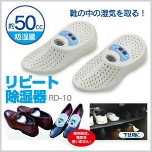 靴 乾燥機 靴型 リピート 除湿器 除湿 靴用除湿器 靴用除湿機 湿気取り 湿気 梅雨 RD-10|masuda-shop