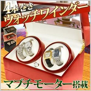 ワインディングマシーン 4本 巻き 静 sei マブチモーター搭載 鏡面 合計9本収納可能 ウォッチワインダー 自動巻上げ